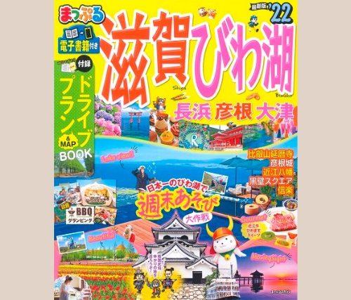 「まっぷる」滋賀・びわ湖 長浜・彦根・大津'22に掲載されました